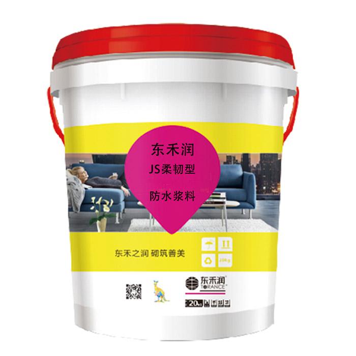 JS柔韧型防水浆料